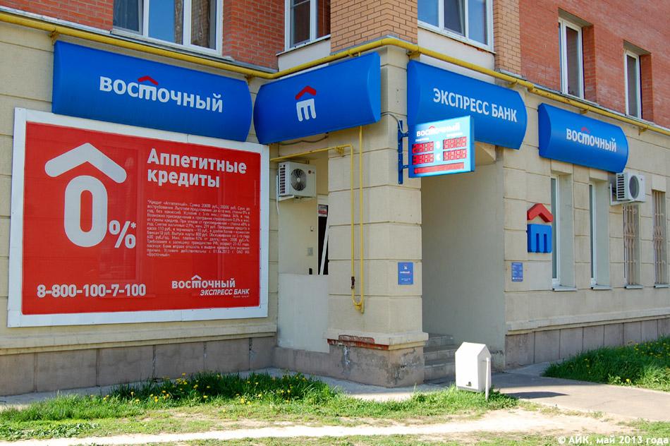 отзывы восточный банк кредит электронагревательных приборов должна