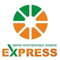 Центр иностранных языков «EXPRESS» в городе Обнинске