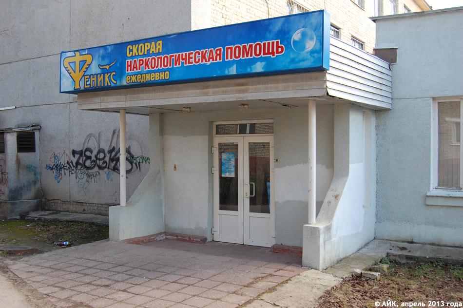 Наркологическая клиника «Феникс» в городе Обнинске