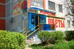 Магазин цветов «Флориссимо» в городе Обнинске