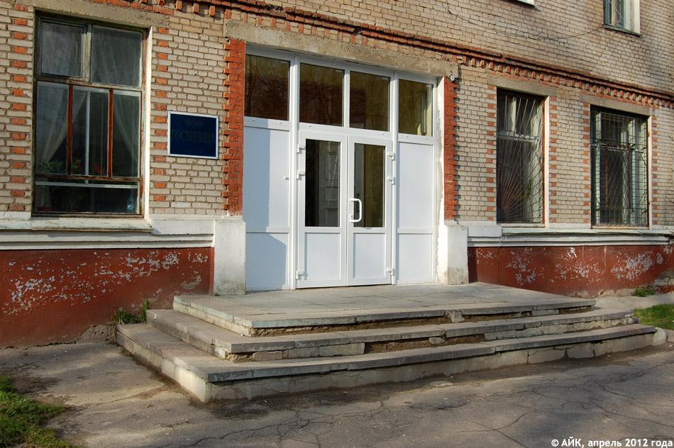 Гостиница ФНИФХИ в городе Обнинске