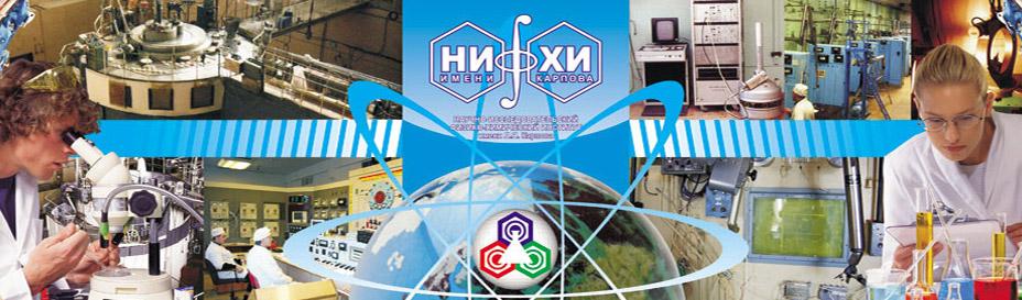 Филиал ФГУП «НИФХИ им. Л. Я. Карпова» в городе Обнинске