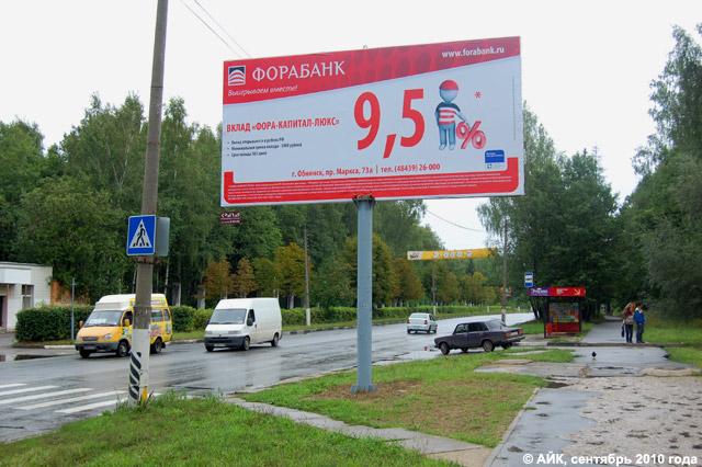 Рекламный щит «Форабанка» на улице Курчатова в Обнинске.