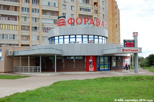 Отделение банка «Форабанк» в городе Обнинске