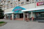 Дом обуви «Форум» в городе Обнинске
