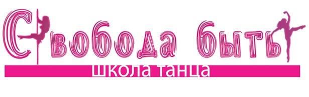 Школа танца «Свобода быть» в городе Обнинске