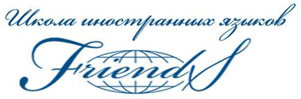 Школа иностранных языков «Friends» в городе Обнинске