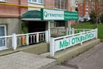 Медицинская лаборатория «Гемотест» в городе Обнинске
