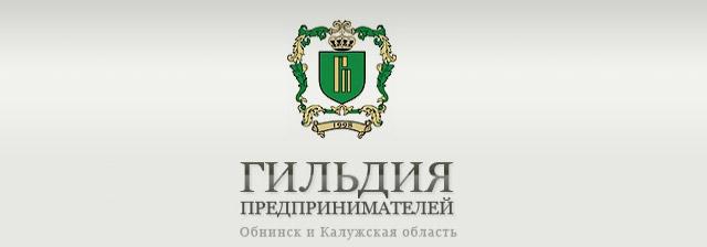 Гильдия предпринимателей в городе Обнинске