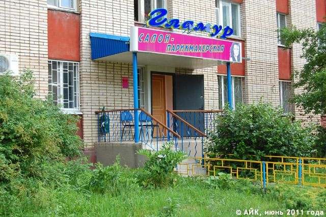 Салон-парикмахерская «Гламур» в городе Обнинске