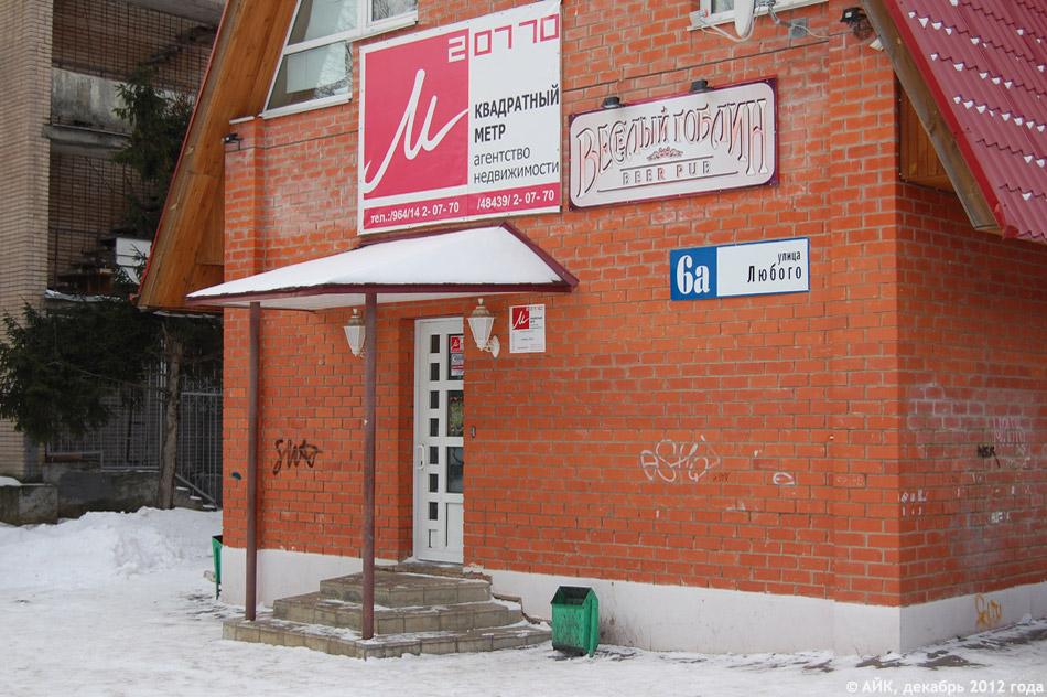 Паб «Весёлый Гоблин» в городе Обнинске