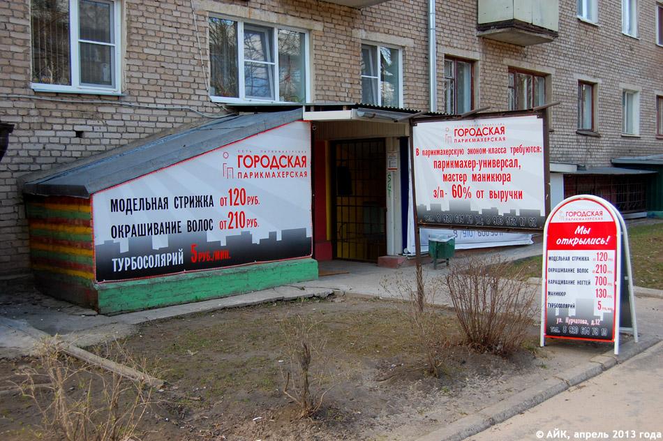 Парикмахерская «Городская» в городе Обнинске