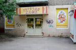 Магазин «Горячий Хлеб» в городе Обнинске