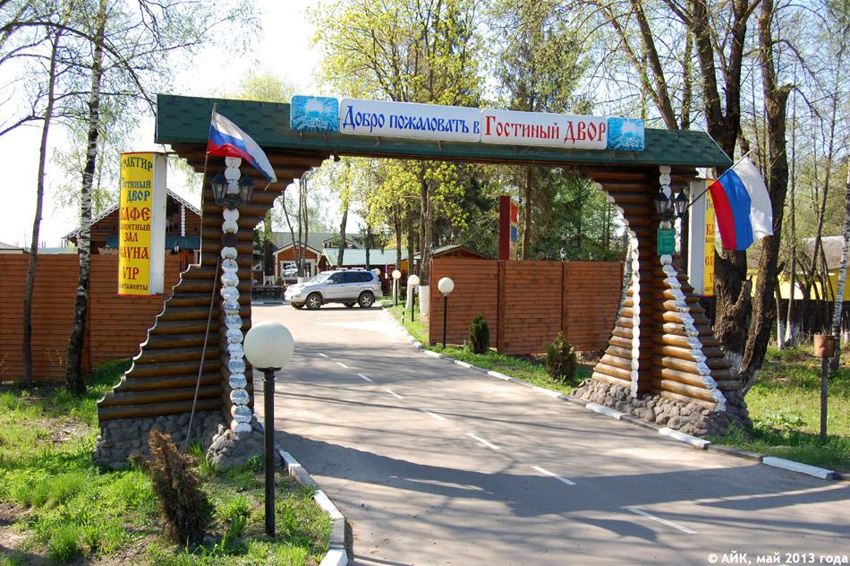 Трактир «Гостиный двор» в городе Обнинске