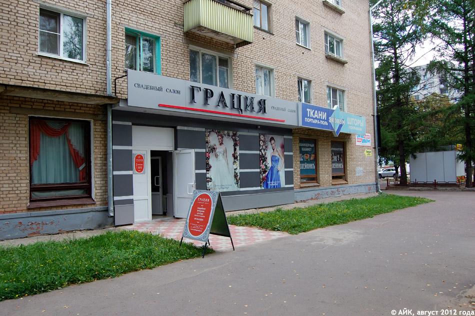 Свадебный салон «Грация» в городе Обнинске