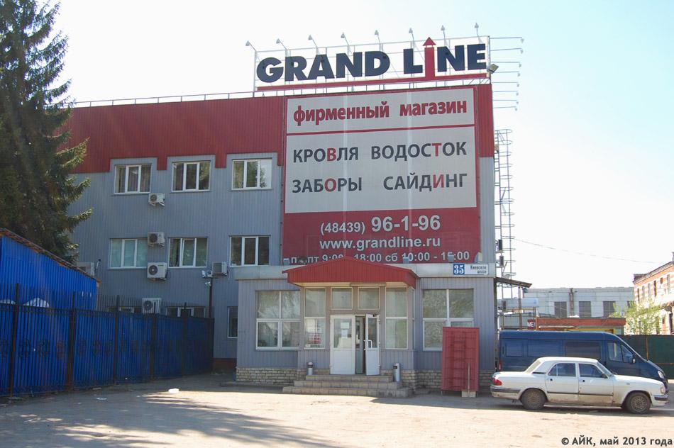 Производственное предприятие «Грэнд Лайн» (Grand Line) в городе Обнинске