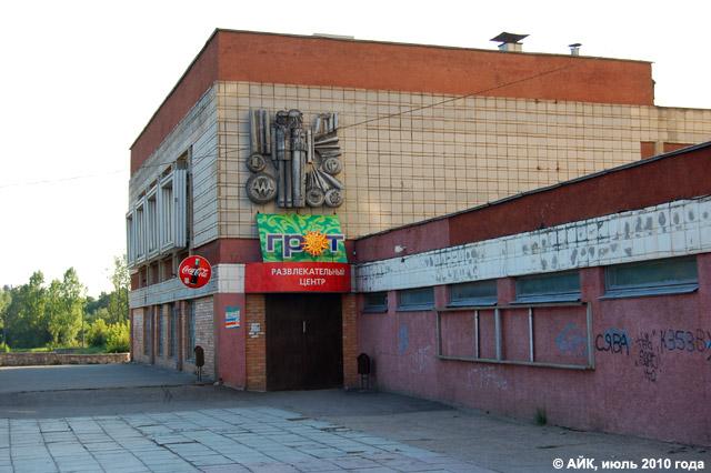 Развлекательный центр «Грот» в городе Обнинске