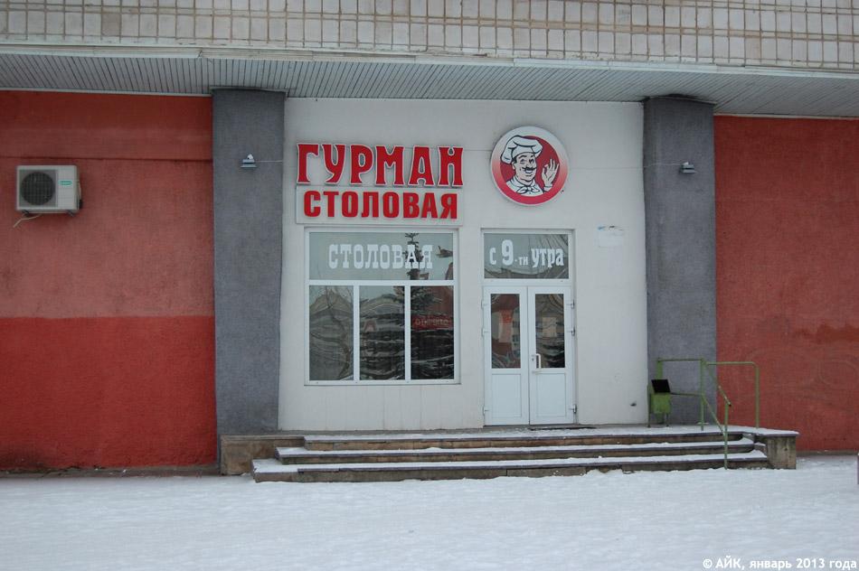 Столовая «Гурман» в городе Обнинске