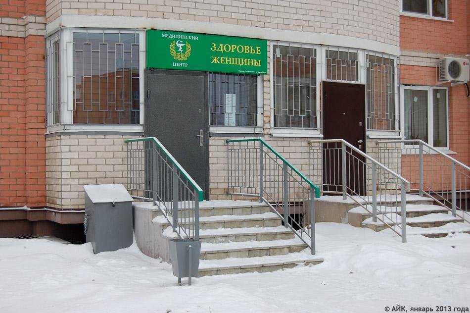 Медицинский центр «Здоровье женщины» в городе Обнинске