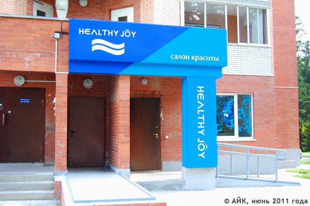 Салон красоты «Хэлси Джой» (Healthy Joy) в городе Обнинске