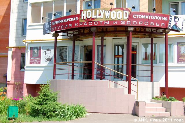 Стоматология и салон красоты «Голливуд» (Hollywood) в городе Обнинске