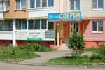 Магазин «Хоум Парт» (Home Part) в городе Обнинске
