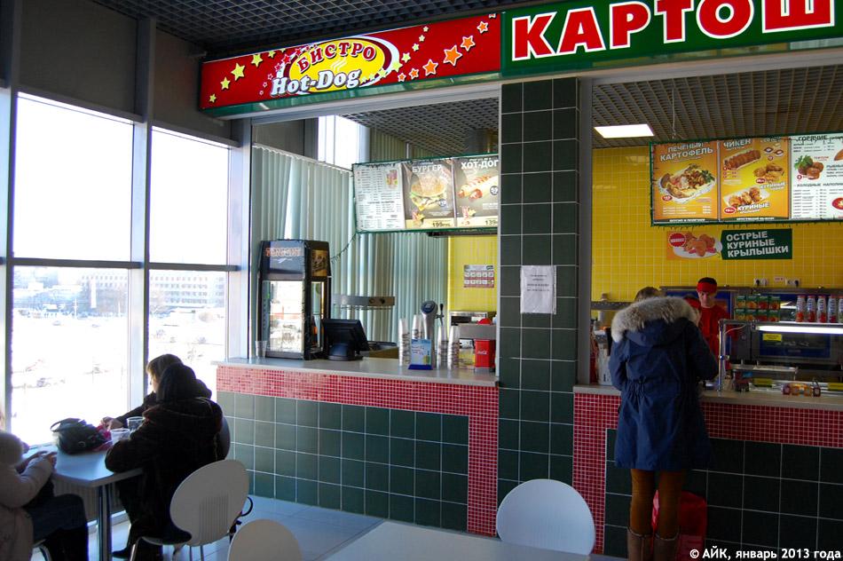 Бистро «Хот-Дог» (Hot-Dog) в городе Обнинске