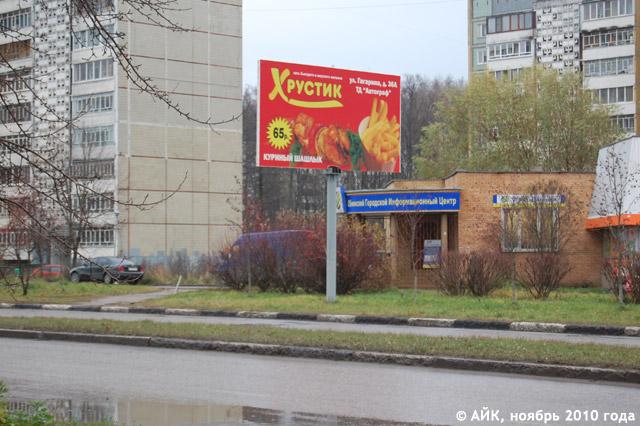 Рекламный щит «Хрустика» на улице Энгельса в городе Обнинске