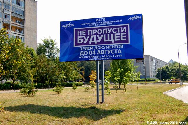 Наружная реклама ИАТЭ НИЯУ МИФИ на проспекте Маркса в Обнинске в 2010 году