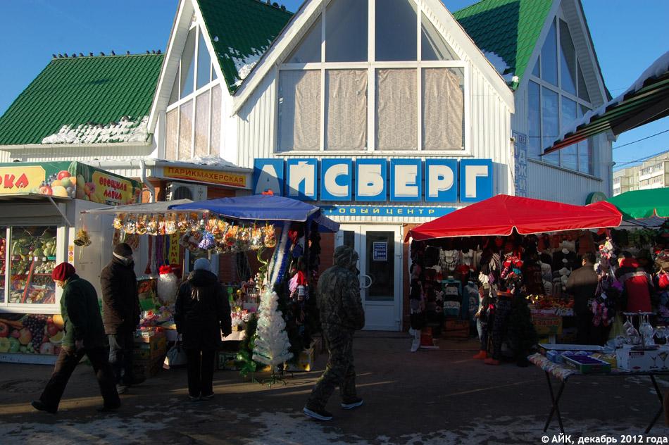 Торговый центр «Айсберг» в городе Обнинске