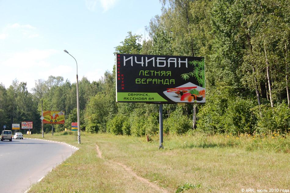 Реклама кафе-бара «Ичибан» на проспекте Маркса в городе Обнинске