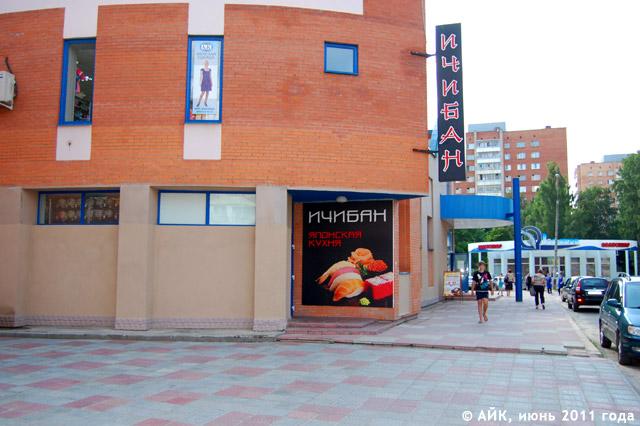 Кафе-бар «Ичибан» в городе Обнинске
