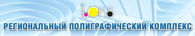 Полиграфический комплекс «Илокс» в городе Обнинске