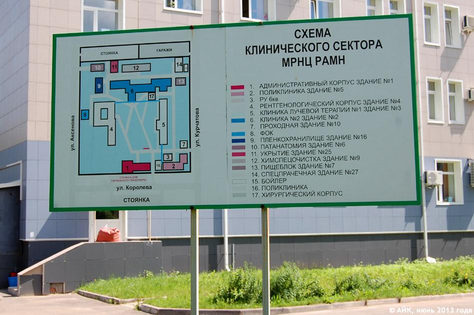 МРНЦ имени А.Ф. Цыба (ИМР) в городе Обнинске: схема клинического сектора