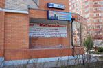 Компания «ИнСтройДом» в городе Обнинске