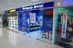 Магазин «Интерьер Декор» в городе Обнинске