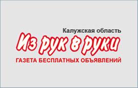 Газета «Из рук в руки: Калужская область»