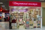 Магазин «Итальянский текстиль» в городе Обнинске