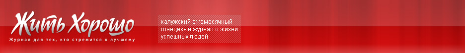 Издательский дом «Жить хорошо» в городе Обнинске
