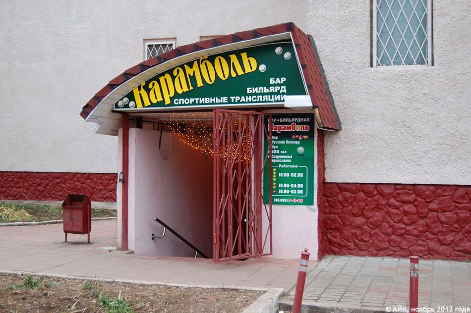Бар-бильярдная «Карамболь» в городе Обнинске