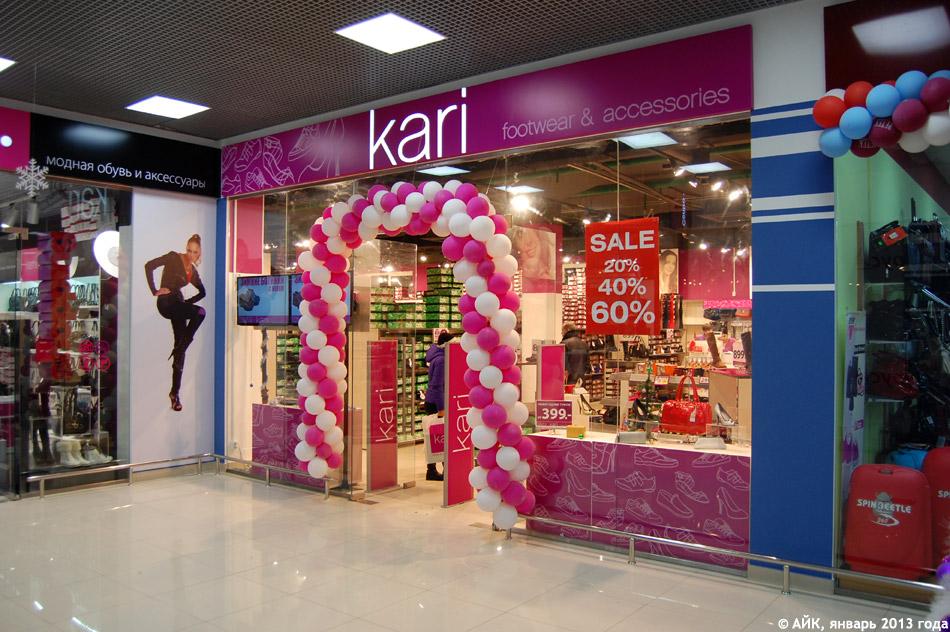 Магазин обуви «Кари» (Kari) в городе Обнинске   АЙК Обнинск 3c7577b2380