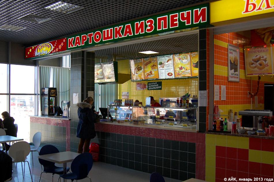 Бистро «Картошка из печи» в городе Обнинске