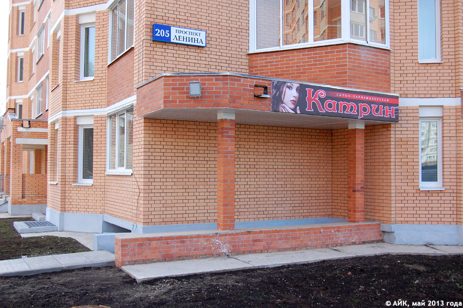 Салон-парикмахерская «Катрин» в городе Обнинске
