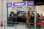 Магазин одежды «Кавалер» в городе Обнинске