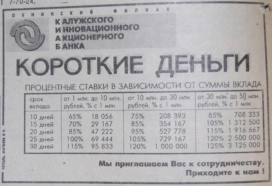 Реклама Калужского Инновационного Акционерного Банка (КИАБ) в газете «Обнинск»