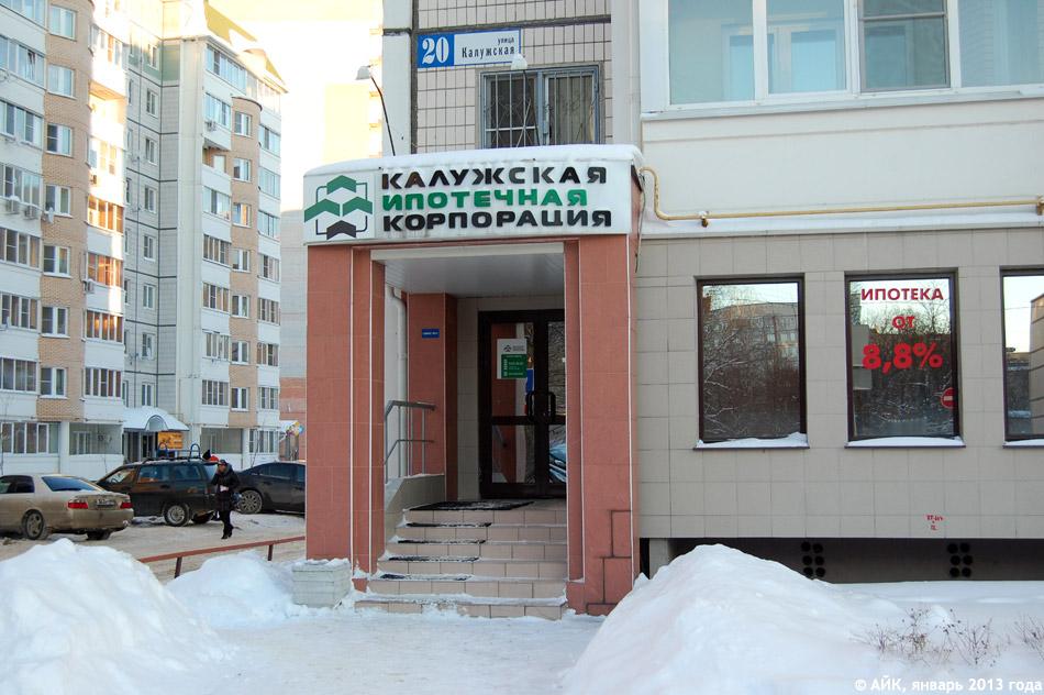 Калужская ипотечная корпорация (отделение в городе Обнинске)