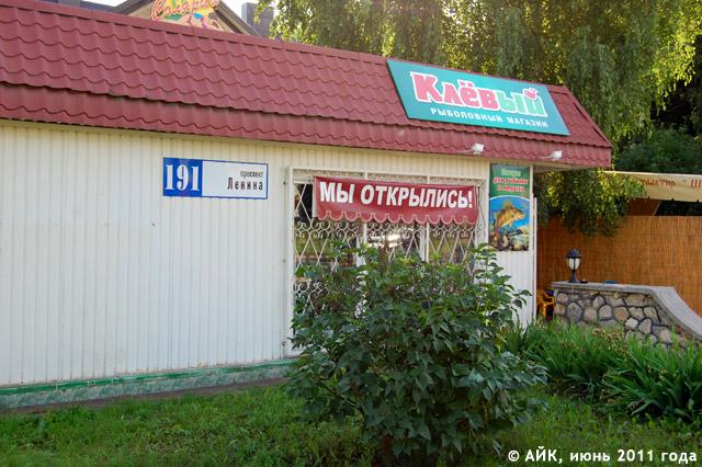 обнинск рыболовные магазины