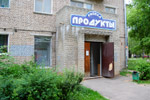Продуктовый магазин «Кнопка» в городе Обнинске