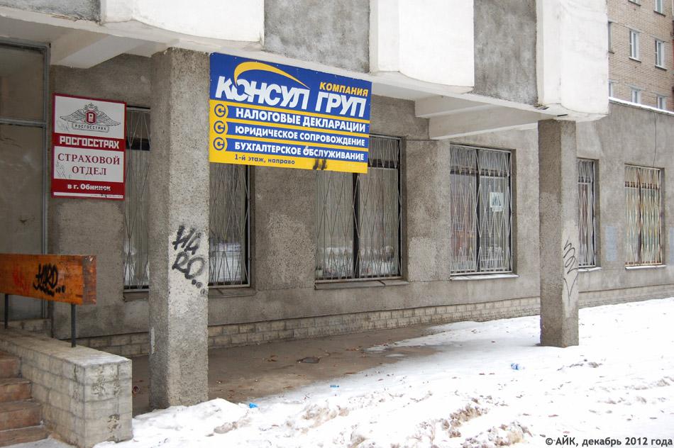 Компания «Консул груп» в городе Обнинске