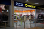 Магазин обуви «Континент» в городе Обнинске